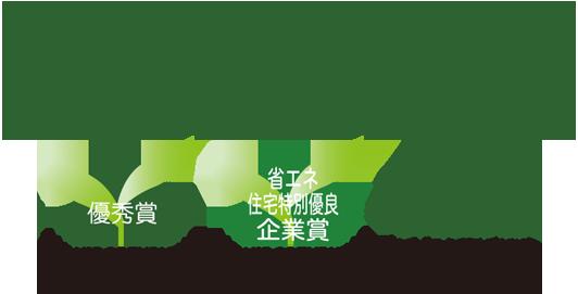 ハウス・オブ・ザ・イヤー House of the Year in Energy 2017/2018